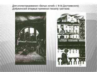 Для иллюстрирования «Белых ночей» ( Ф.М.Достоевского) Добужинский впервые при