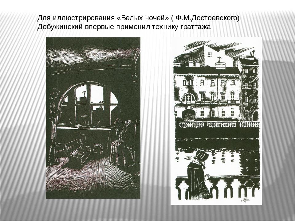 Для иллюстрирования «Белых ночей» ( Ф.М.Достоевского) Добужинский впервые при...