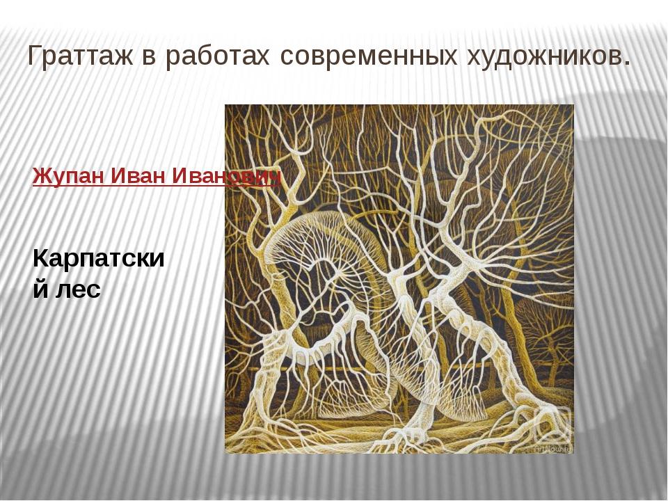 Жупан Иван Иванович Карпатский лес Граттаж в работах современных художников.