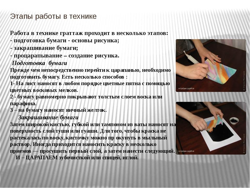Этапы работы в технике Работа в технике граттаж проходит в несколько этапов:...