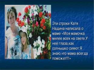 Эти строки Катя Надина написала о маме «Моя мамочка милее всех на свете.У неё
