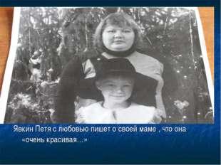 Явкин Петя с любовью пишет о своей маме , что она «очень красивая…»