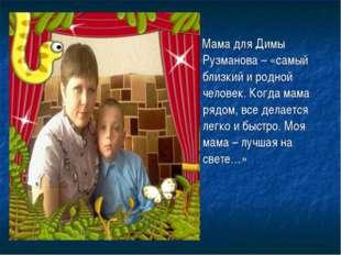 Мама для Димы Рузманова – «самый близкий и родной человек. Когда мама рядом,