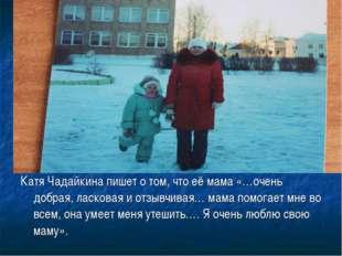 Катя Чадайкина пишет о том, что её мама «…очень добрая, ласковая и отзывчивая