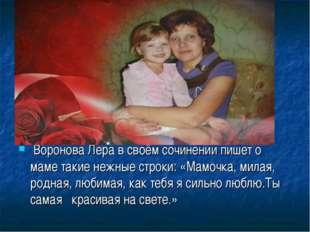 Воронова Лера в своём сочинении пишет о маме такие нежные строки: «Мамочка,