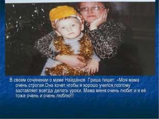 В своем сочинении о маме Найдёнов Гриша пишет: «Моя мама очень строгая.Она хо