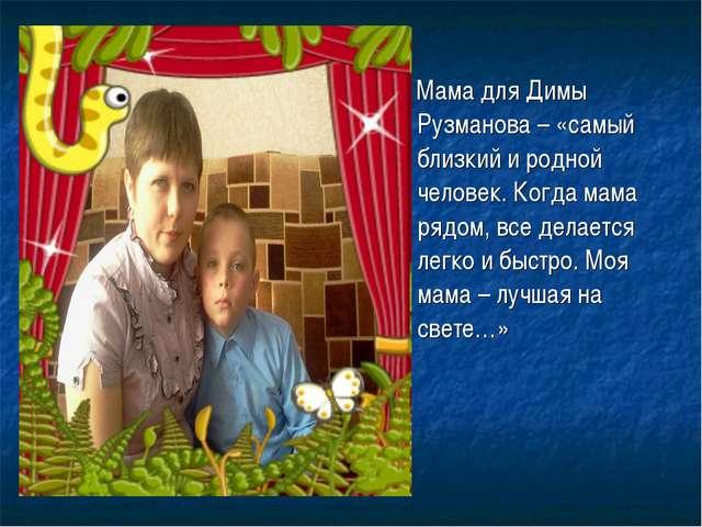 Мама для Димы Рузманова – «самый близкий и родной человек. Когда мама рядом,...