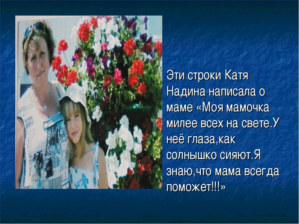 Эти строки Катя Надина написала о маме «Моя мамочка милее всех на свете.У неё...