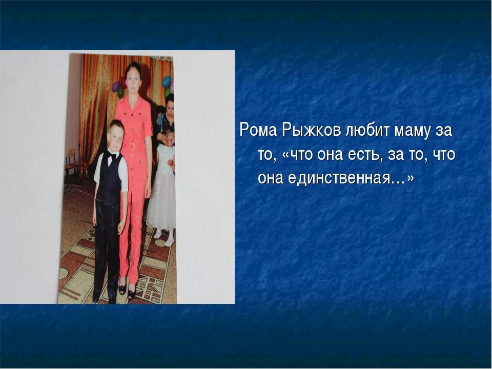 Рома Рыжков любит маму за то, «что она есть, за то, что она единственная…»