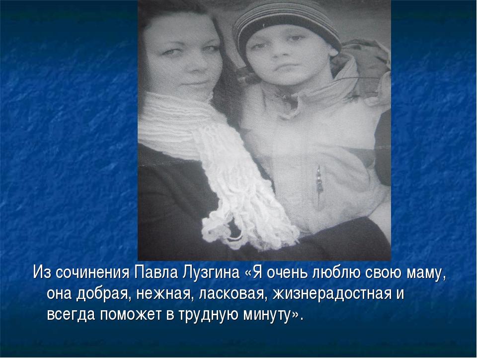 Из сочинения Павла Лузгина «Я очень люблю свою маму, она добрая, нежная, лас...