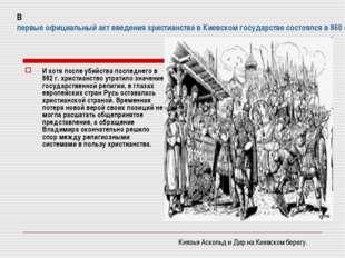 И хотя после убийства последнего в 882 г. христианство утратило значение госу