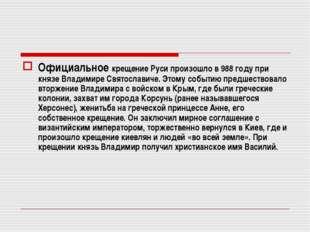 Официальное крещение Руси произошло в 988 году при князе Владимире Святослави