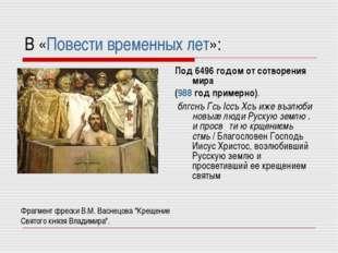 В «Повести временных лет»: Под 6496 годом от сотворения мира (988 год примерн