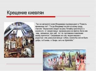 """Крещение киевлян Так же авторитет князя Владимира подтверждает и """"Повесть вре"""