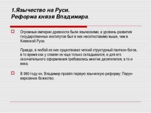 1.Язычество на Руси. Реформа князя Владимира. Огромные империи древности был
