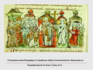 Посланники князя Владимира в Софийском соборе Константинополя. Миниатюра из Р