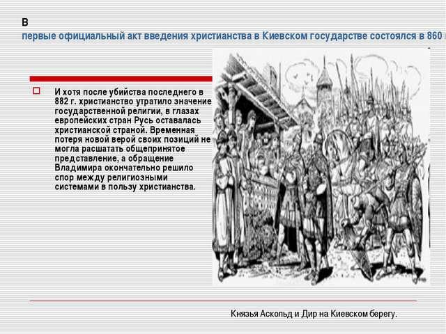 И хотя после убийства последнего в 882 г. христианство утратило значение госу...