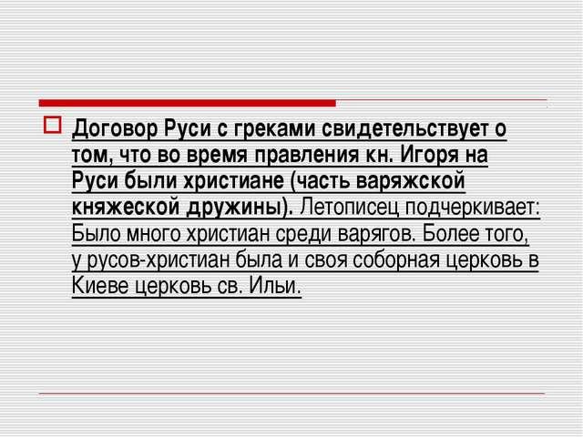 Договор Руси с греками свидетельствует о том, что во время правления кн. Игор...