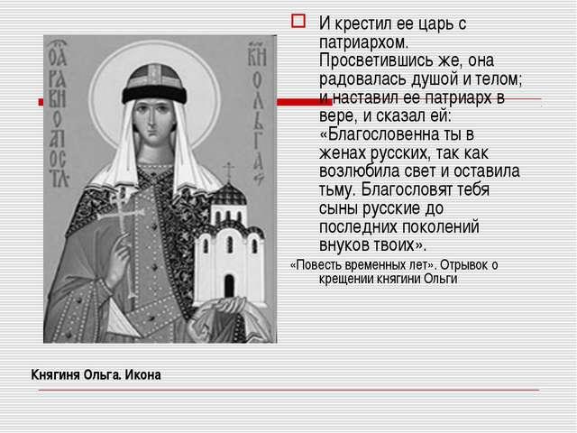 И крестил ее царь с патриархом. Просветившись же, она радовалась душой и тело...