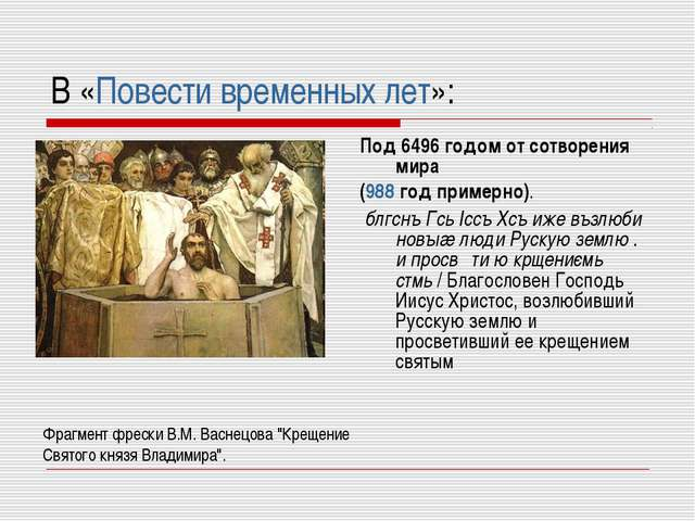 В «Повести временных лет»: Под 6496 годом от сотворения мира (988 год примерн...