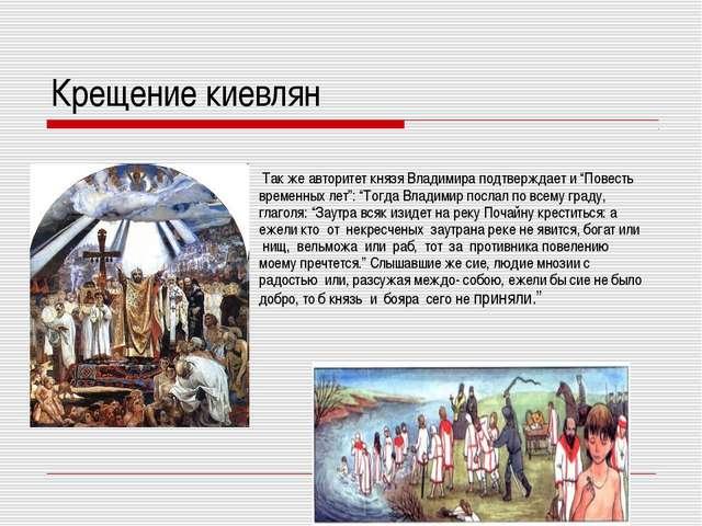 """Крещение киевлян Так же авторитет князя Владимира подтверждает и """"Повесть вре..."""