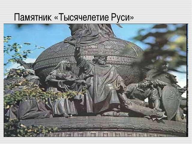 Памятник «Тысячелетие Руси»