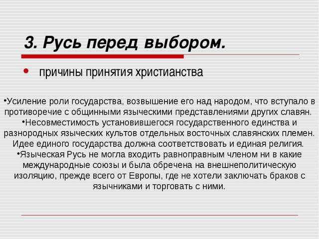 3. Русь перед выбором. причины принятия христианства Усиление роли государств...