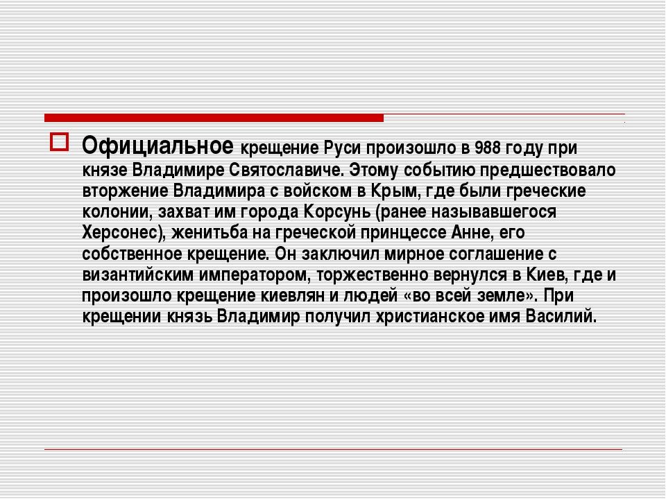 Официальное крещение Руси произошло в 988 году при князе Владимире Святослави...