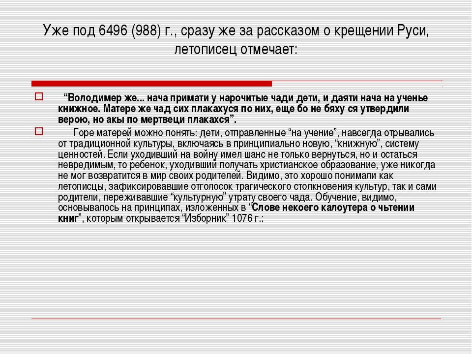 Уже под 6496 (988) г., сразу же за рассказом о крещении Руси, летописец отмеч...