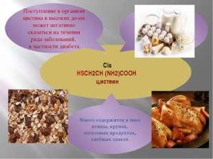 Сis HSCH2CH (NH2)COOH цистеин Поступление в организм цистина в высоких дозах