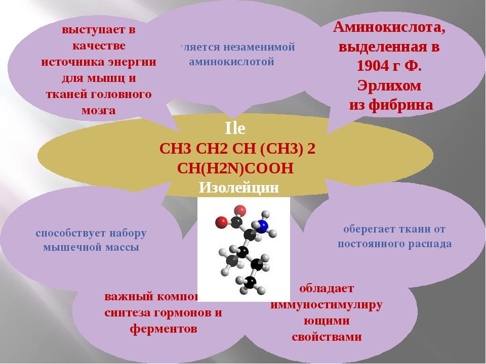 Ile CH3 CH2 CH (CH3) 2 CH(H2N)COOH Изолейцин Аминокислота, выделенная в 1904...