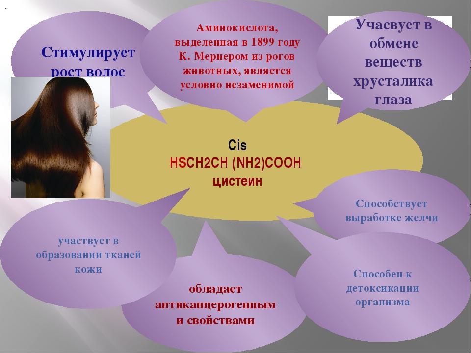Сis HSCH2CH (NH2)COOH цистеин Стимулируетрост волос Аминокислота, выделенная...