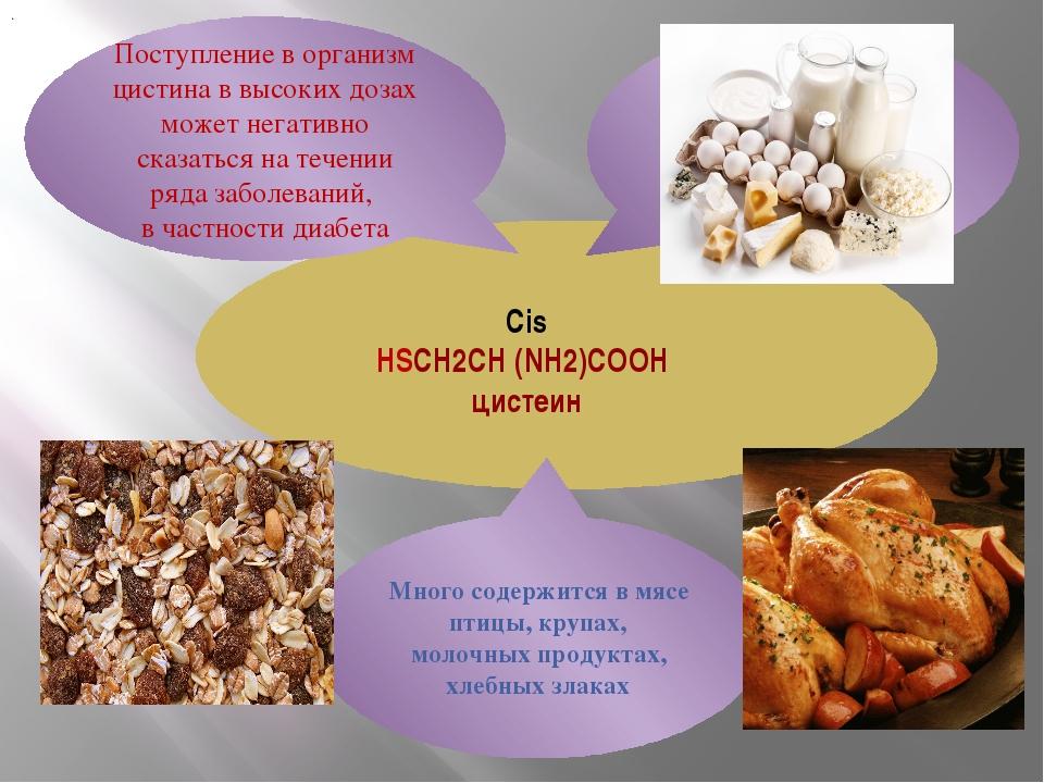 Сis HSCH2CH (NH2)COOH цистеин Поступление в организм цистина в высоких дозах...