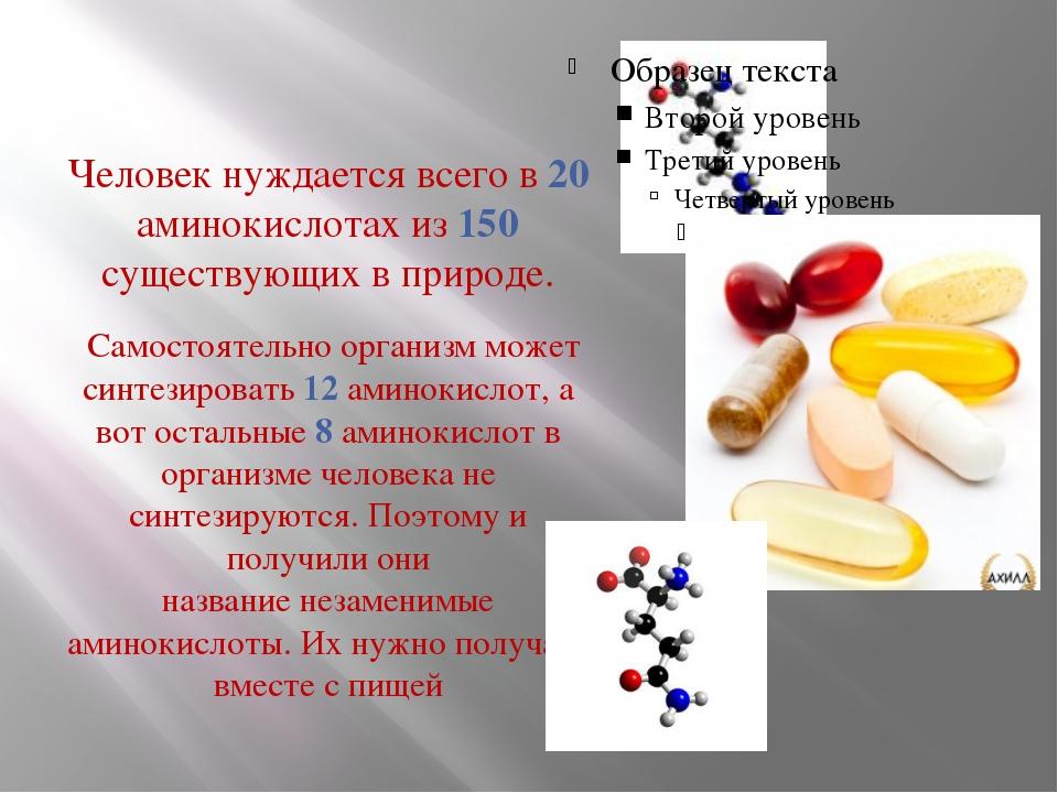 Человек нуждается всего в 20 аминокислотах из 150 существующих в природе. Сам...