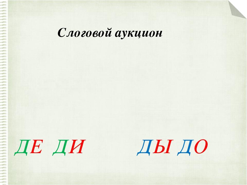 Слоговой аукцион ДЕ ДИ ДЫ ДО
