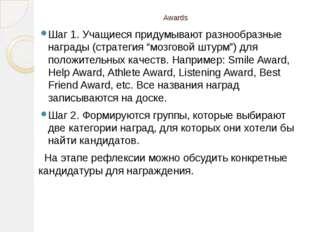 """Awards Шаг 1. Учащиеся придумывают разнообразные награды (стратегия """"мозговой"""