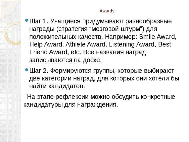 """Awards Шаг 1. Учащиеся придумывают разнообразные награды (стратегия """"мозговой..."""