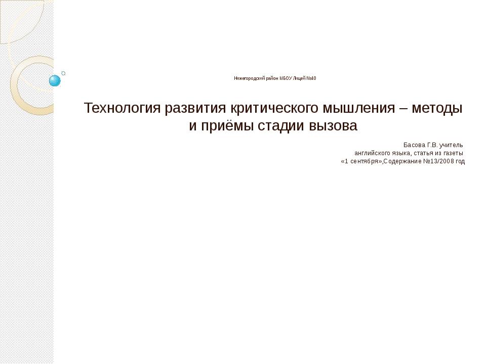 Нижегородский район МБОУ Лицей №40 Технология развития критического мышления...