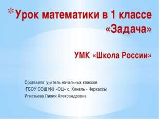 Составила: учитель начальных классов ГБОУ СОШ №3 «ОЦ» с. Кинель - Черкассы Иг
