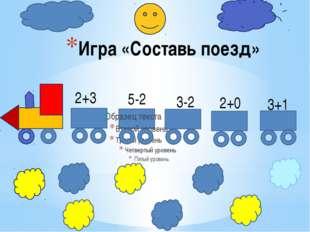 Игра «Составь поезд» 2+3 5-2 3-2 2+0 3+1