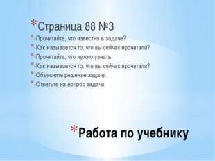 Работа по учебнику Страница 88 №3 -Прочитайте, что известно в задаче? -Как на