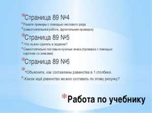 Работа по учебнику Страница 89 №4 Решите примеры с помощью числового ряда (са