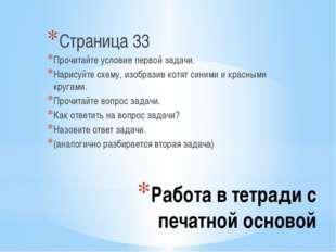 Работа в тетради с печатной основой Страница 33 Прочитайте условие первой зад