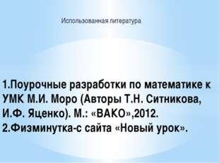 1.Поурочные разработки по математике к УМК М.И. Моро (Авторы Т.Н. Ситникова,