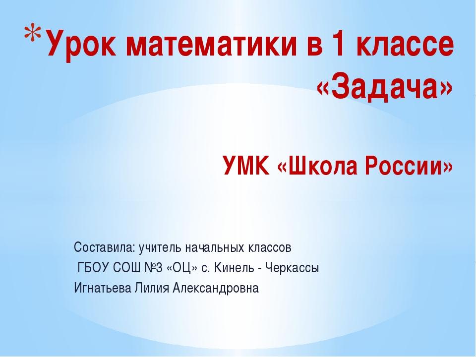 Составила: учитель начальных классов ГБОУ СОШ №3 «ОЦ» с. Кинель - Черкассы Иг...