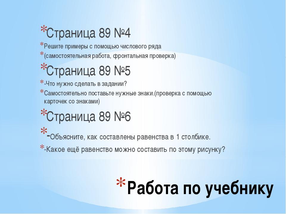 Работа по учебнику Страница 89 №4 Решите примеры с помощью числового ряда (са...