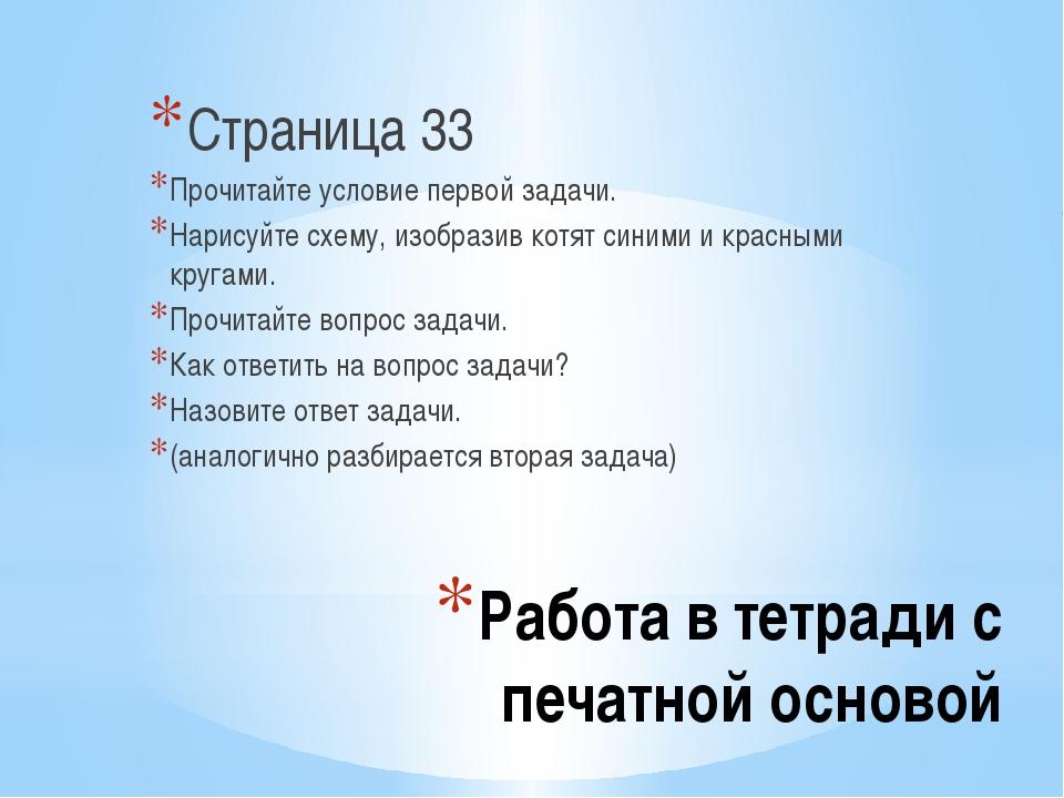 Работа в тетради с печатной основой Страница 33 Прочитайте условие первой зад...