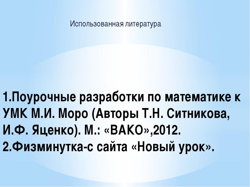 1.Поурочные разработки по математике к УМК М.И. Моро (Авторы Т.Н. Ситникова,...