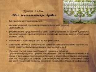 Проект 5 класс: «Мое генеалогическое древо» Тип проекта: исследовательский,