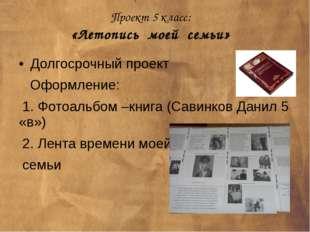 Проект 5 класс: «Летопись моей семьи» Долгосрочный проект Оформление: 1. Фото